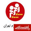 زمزم تهران