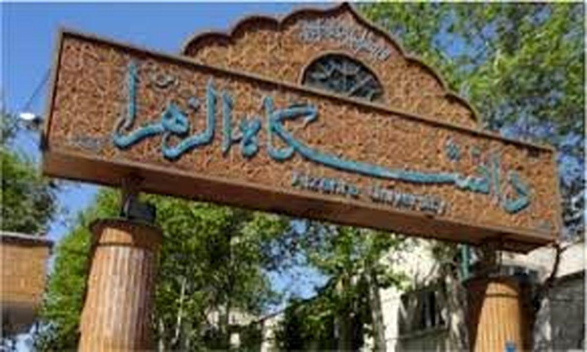 صدور حکم قانونی برای زمینهای اطراف دانشگاه الزهرا