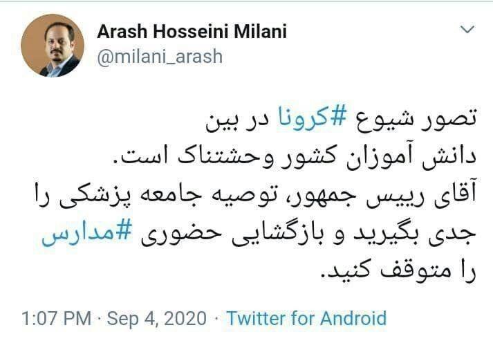 شورای شهر تهران ,