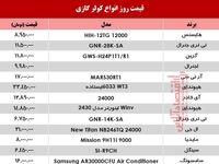 قیمت جدید انواع کولر گازی +جدول