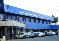 کدام خودروها در طرح ایران خودرو پیشفروش میشود؟ +مبلغ پیش پرداخت
