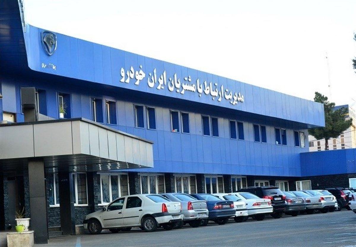 بخشنامه جدید ایران خودرو برای خریداران خودرو