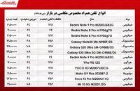 قیمت موبایلهای ویژه عکاسی ۲۹دی +جدول