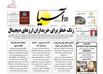 صفحه اول روزنامه های امروز (۱۴۰۰/۰۷/۲۵)