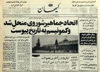 ۲۷سال قبل، تیتر کیهان در واکنش به فروپاشی شوروی +عکس