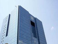 سرانجام انتقال حسابهای دولتی به بانک مرکزی چه شد؟/  توقف انتقال حساب سه سازمان درآمدزا