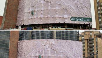 دیوارنگاره جدید میدان ولیعصر (عج) تهران +عکس
