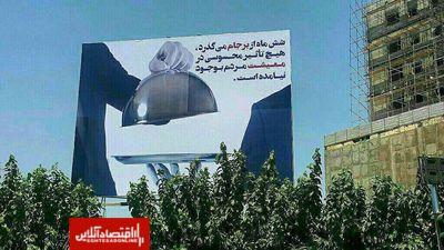 بیلیوردی در انتقاد از برجام در میدان سپاه تهران+عکس
