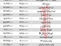 قیمت خودروهای سایپا در بازار تهران + جدول