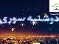 هدیه ۱۰۰گیگابایتی اینترنت در طرح «دوشنبه سوری» همراه اول