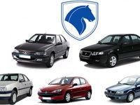 برندگان ثبت نام ایران خودرو بخوانند!