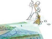 تغییر واحد پولی کشور میتواند به بهبود اقتصاد کمک کند؟ / صفر برباد رفته