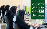 نخستین کارگزاری ۲۴ساعته بورس ایران/ خدمات کارگزاری فارابی شبانهروزی شد