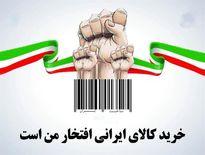 فروش بلور و چینی ایرانی با برند خارجی در بازار