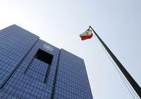 نامه نمایندگان مجلس به روحانی در انتقاد از عملکرد بانک مرکزی