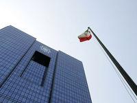 بخشنامه جدید بانک مرکزی برای جلوگیری از سواستفاده کارمندان بانکها