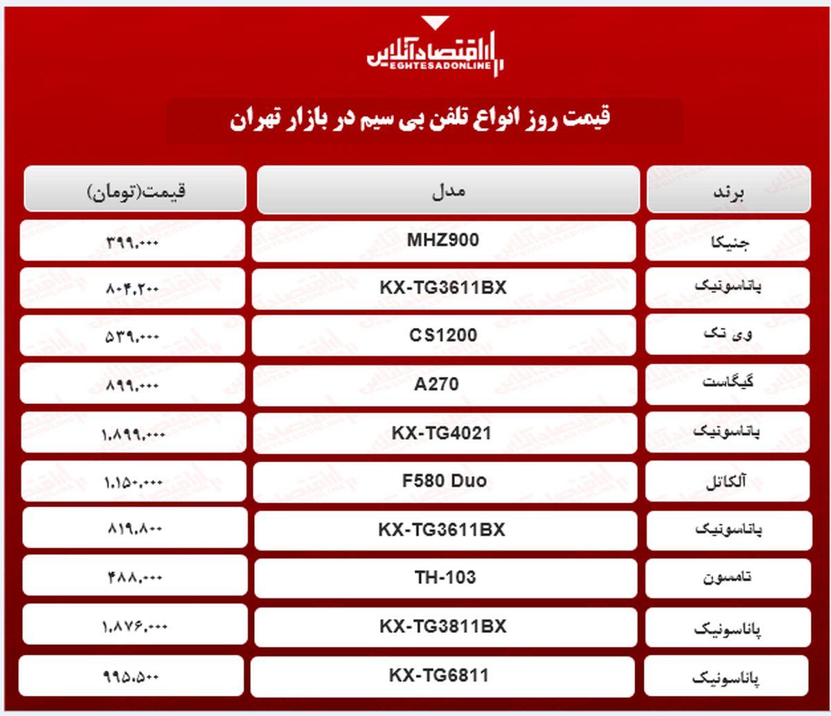 قیمت جدید دستگاه تلفن بی سیم (اردیبهشت ۱۴۰۰)