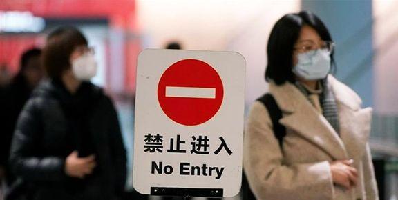 حمایت بانک مرکزی چین از شرکتهای آسیب دیده از کرونا