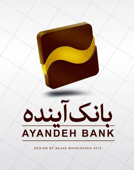 حضور فعال شعب بانک آینده در استانهای خوزستان،کرمانشاه و ایلام به مناسبت اربعین