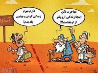 قیمت زندگی در ایران و آمریکا! (کاریکاتور)