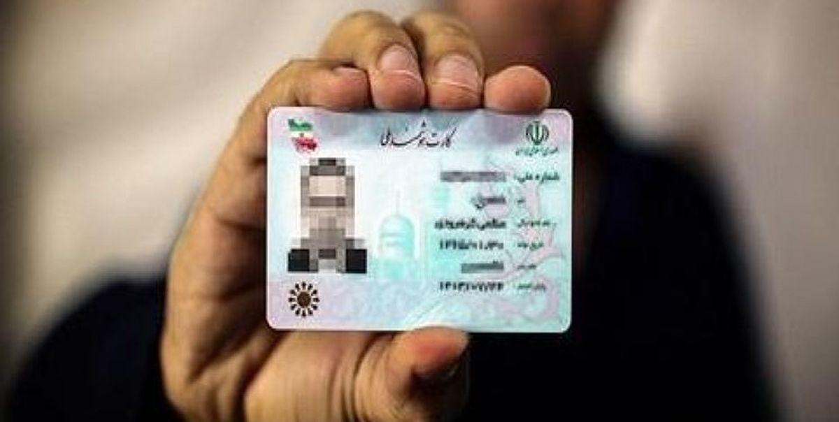همراه داشتن کارت ملی در کشور الزامی میشود