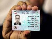 تست نهایی بدنه کارت ملی داخلی برای تولید انبوه