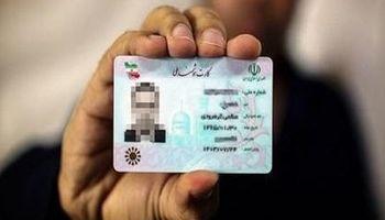 تعویض کارتهای ملی با کاغذهای بیاعتبار
