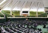 آغاز جلسه غیرعلنی مجلس برای بررسی مشکلات اقتصادی کشور