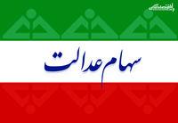 اعلام زمان معاملات سرمایهگذاریهای استانی سهام عدالت در بورس