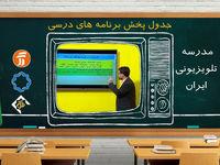 برنامه معلمان تلویزیونی در روز ۲۸آبان