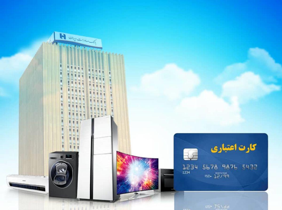 خرید مستقیم از ٣٩تولیدکننده داخلی با طرح «همیاران سپهر» بانک صادرات ایران