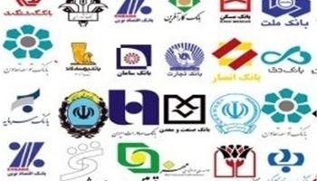 ادغام و ساماندهی ۱۰موسسه مالی و اعتباری/ هرکدام از موسسات در کدام بانک و موسسه مجاز ادغام شدند؟