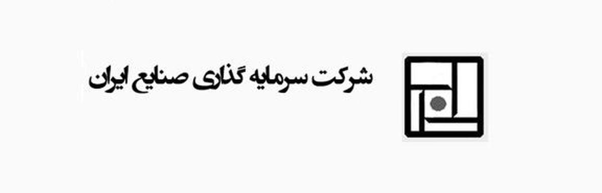 تغییرات هیئت مدیره شرکت سرمایه گذاری صنایع ایران اعلام شد