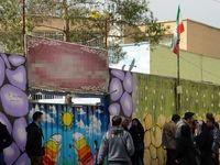 تجمع خانوادههای دانشآموزان قربانی تعرض جنسی +عکس