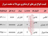 تور شیراز چند تمام میشود؟