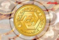 آخرین قیمت سکه چند؟ (۱۳۹۹/۷/۵)