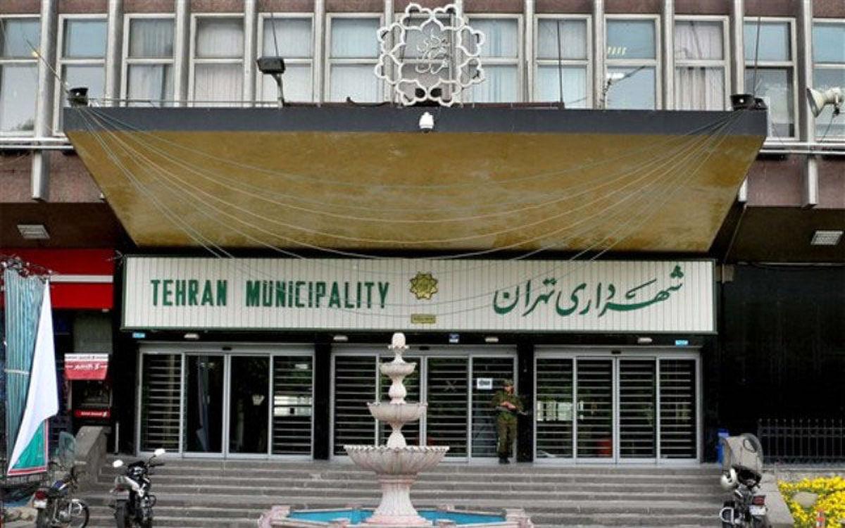 ارائه لایحه بودجه سال ۱۴۰۰ شهرداری تهران به شورا