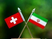کانال تجاری ایران-سوئیس به زودی راهاندازی میشود