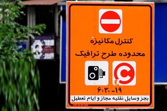 اعلام مهلت استفاده خبرنگاران از طرح ترافیک سال97