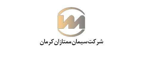 معرفی عضو جدید شرکت سیمان ممتازان کرمان