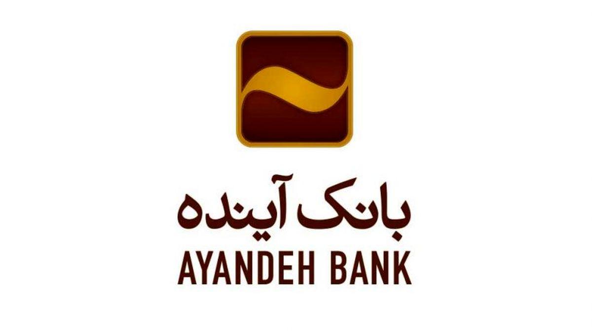 استقرار نظامهای منطبق با استانداردهای بین المللی در بانک آینده