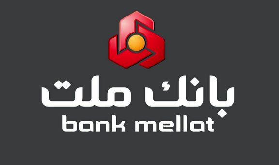 بانک ملت سودآورترین بانک کشور شناخته شد