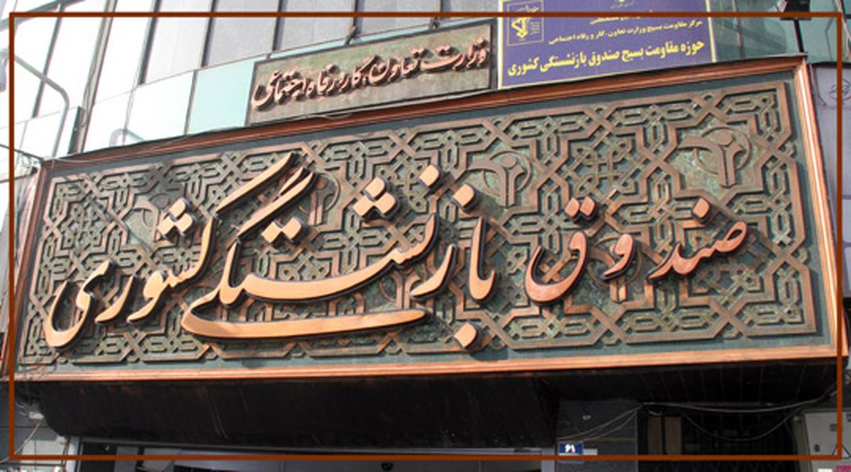 راه ناگزیر دولت در ساماندهی صندوقهای بازنشستگی/ پدر پولدار مُرد