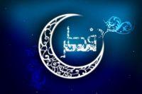 یکشنبه عید فطر اعلام شد