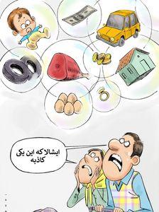 حباب کل کشور رو گرفته! (کاریکاتور)