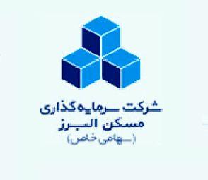 سرمایه گذاری مسکن البرز