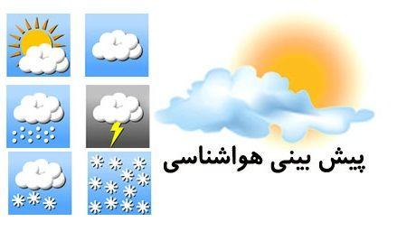 بارش برف و تگرگ در ارتفاعات تهران از عصر امروز