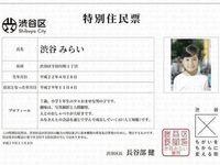 یک ربات هوش مصنوعی شهروند توکیو شد +عکس