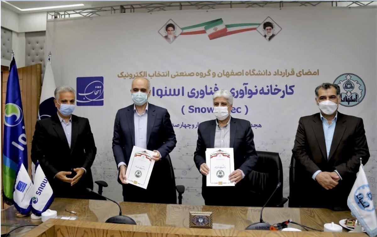 توسعه محورهای همکاری میان انتخاب الکترونیک و دانشگاه اصفهان
