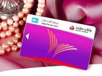 سهم ۱۴.۵درصدی بانک ملت از تعداد کارتهای الکترونیک